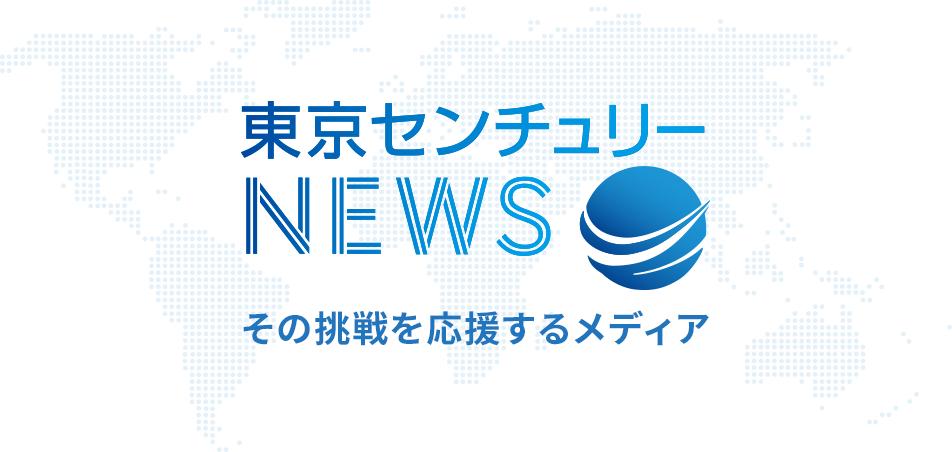 東京センチュリーNEWS その挑戦を応援するメディア