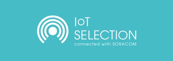 IoTソリューションをサブスクリプションでご提供するIoT SELECTION